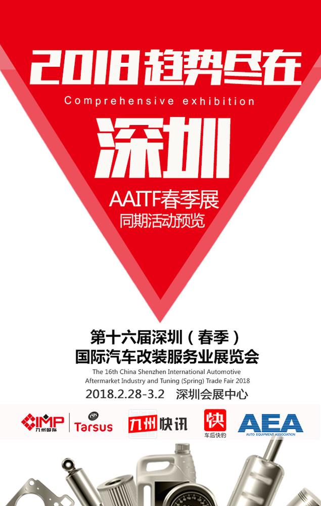 2018深圳展同期活动预览 (1).jpg