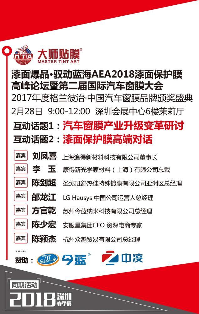 2018深圳展同期活动预览 (8).jpg