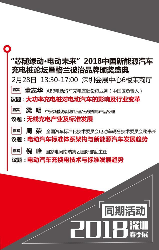 2018深圳展同期活动预览 (9).jpg