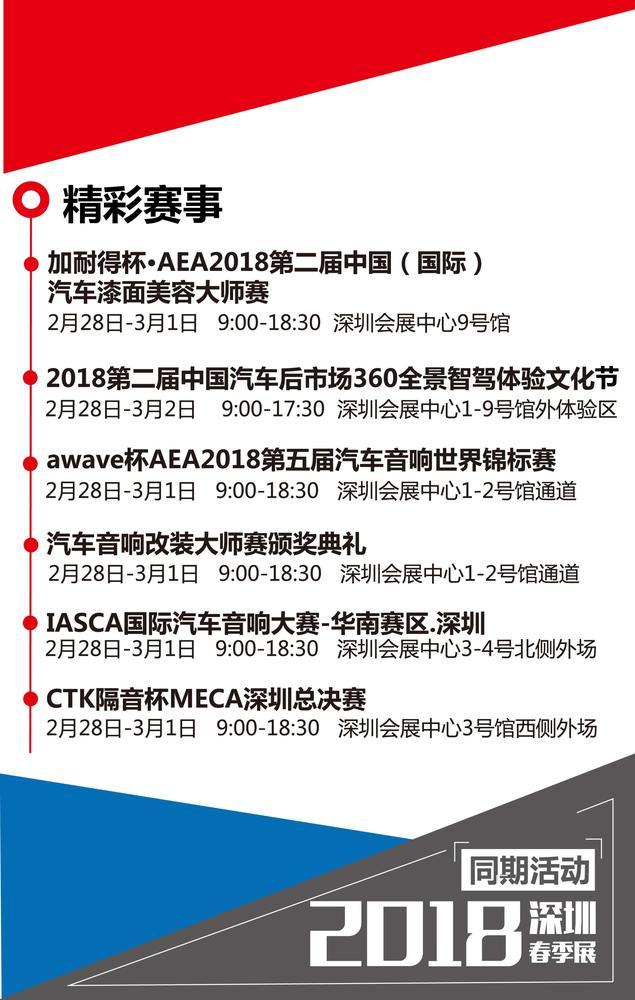 2018深圳展同期活动预览 (11).jpg