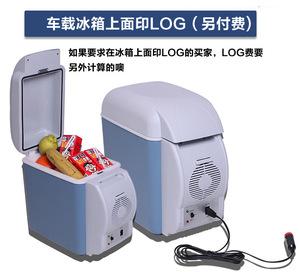 车载冰箱 汽车冰箱7.5升冷暖箱 7.5L车用冰箱 冷暖箱